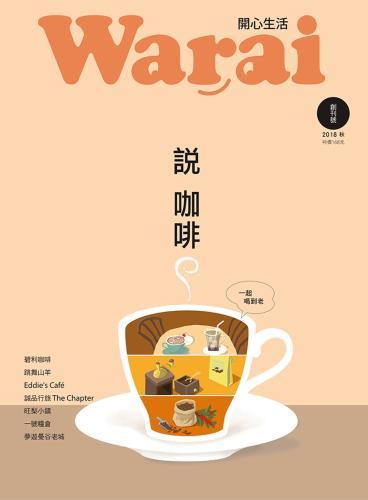 Warai 開心生活:說咖啡