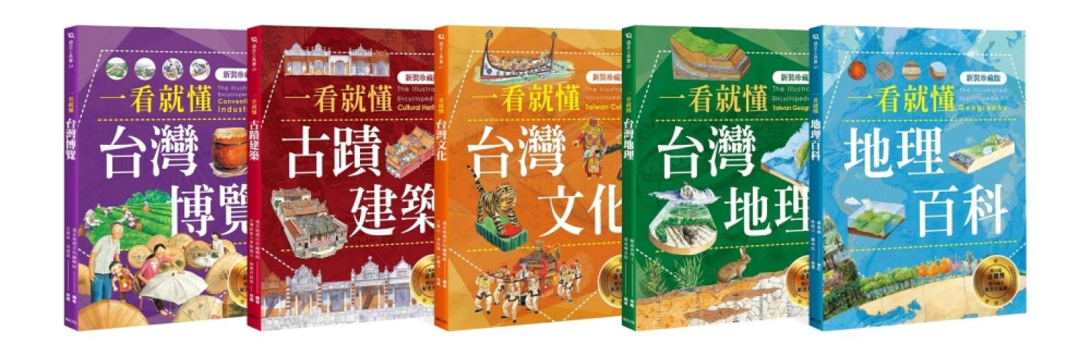 一看就懂!完全圖解台灣系列(全套五冊)