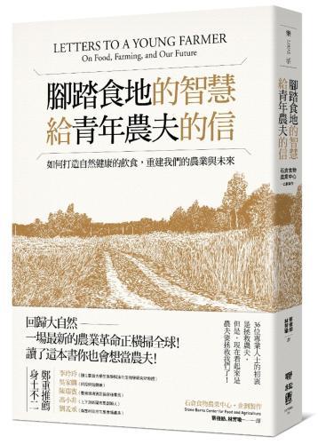 腳踏食地的智慧?給青年農夫的信:如何打造自然健康的飲食,重建我們的農業與未來