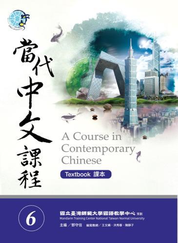 當代中文課程課本6(附作業本)