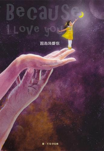 因為我愛你 (二版)