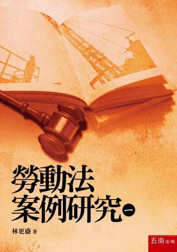 勞動法案例研究(一)