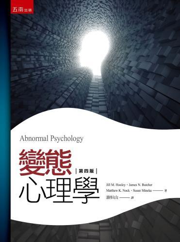變態心理學(4版)