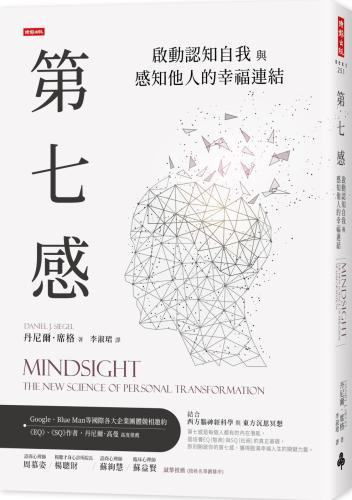 第七感:啟動認知自我與感知他人的幸福連結