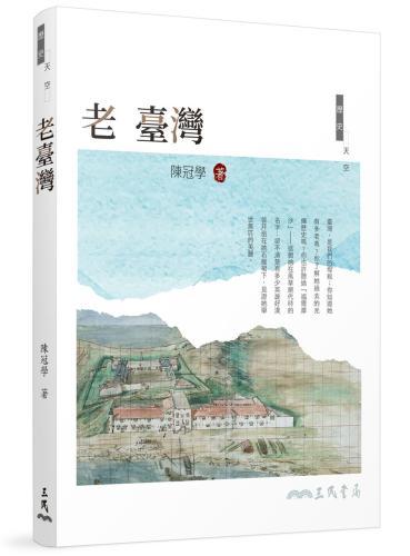 老臺灣(修訂二版)