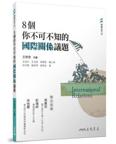 8個你不可不知的國際關係議題