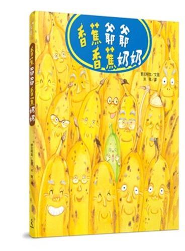 香蕉爺爺香蕉奶奶