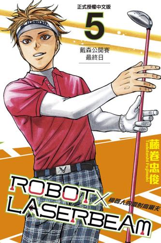 ROBOT×LASERBEAM機器人的雷射高爾夫 5