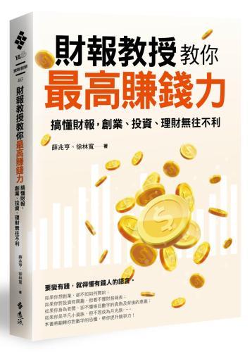 財報教授教你最高賺錢力:搞懂財報,創業、投資、理財無往不利