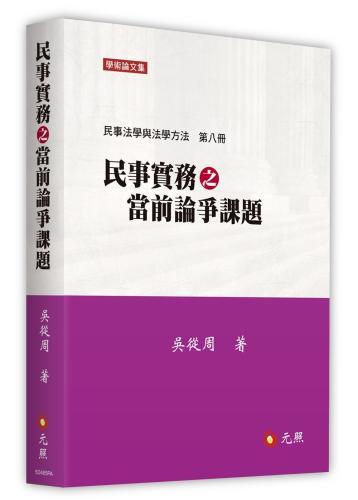 民事實務之當前論爭課題:民事法學與法學方(第八冊)
