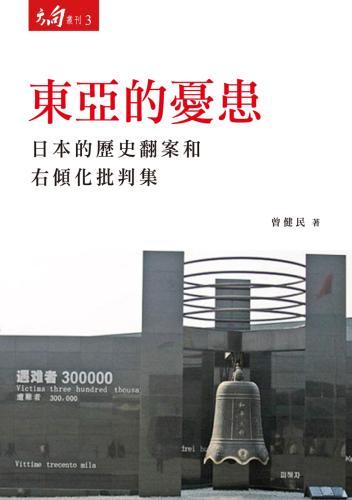 東亞的憂患:日本的歷史翻案和右傾化批判集