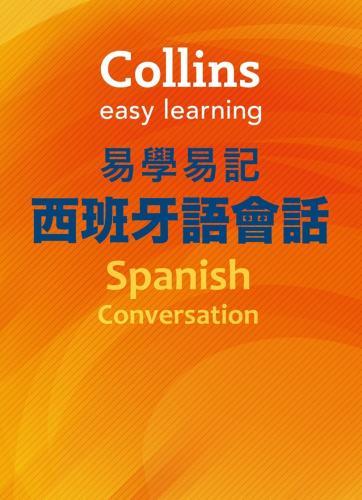 Collins易學易記西班牙語會話