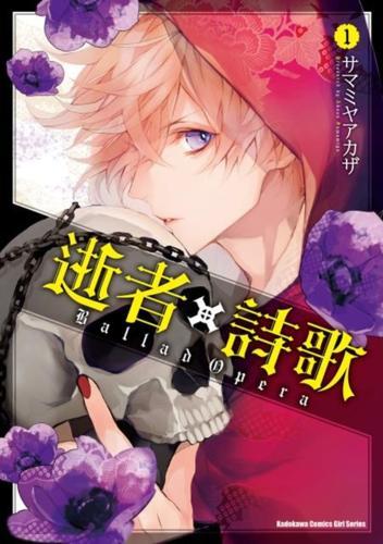 逝者╳詩歌 Ballad Opera? (1)