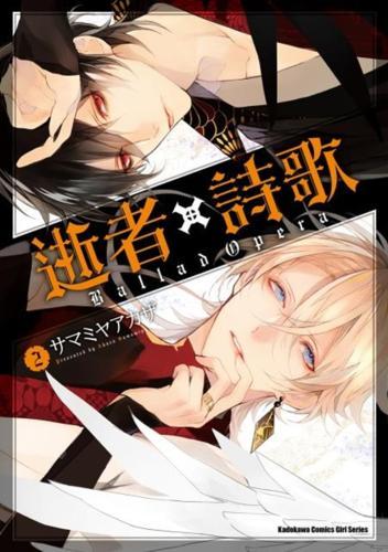 逝者╳詩歌 Ballad Opera? (2)