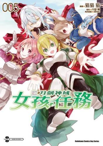 Sword Art Online刀劍神域 女孩任務 (5)
