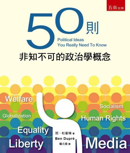 50則非知不可的政治學概念(2版)