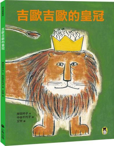吉歐吉歐的皇冠(新版)