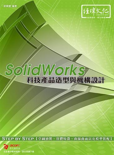 SolidWorks:科技產品造型與機構設計