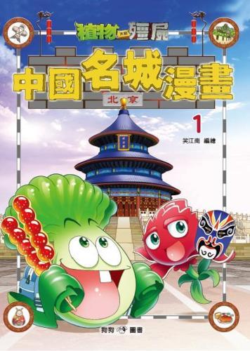 植物大戰殭屍:中國名城漫畫1北京