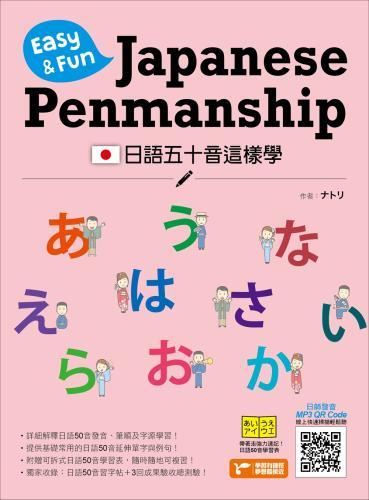 日語五十音這樣學