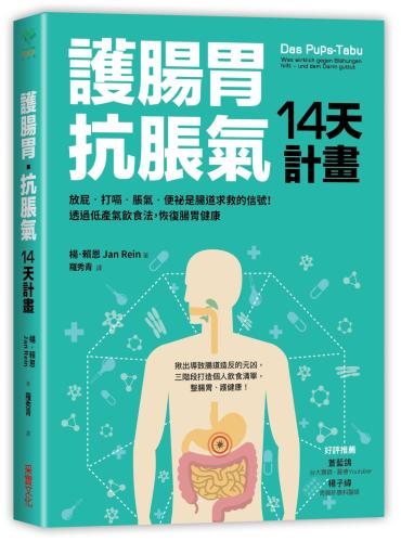 護腸胃?抗脹氣14天計畫 放屁?打嗝?脹氣?便祕是腸道求救的信號!透過低產氣飲食法,恢復腸胃健康