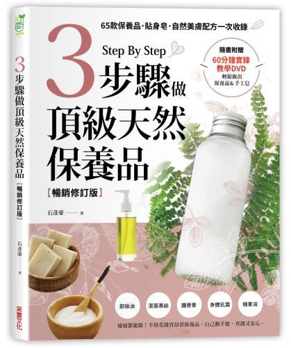 3步驟做頂級天然保養品:65款保養品、貼身皂、自然美膚配方一次收錄(附60分鐘教學DVD)【暢銷修訂版】