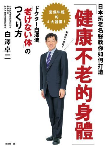 日本抗老名醫教你如何打造「健康不老的身體」