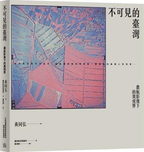 不可見的臺灣:農航影像下的異視界