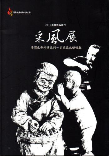 2018木雕藝術創作采風展:臺灣老歌鄉情系列-李宗霖木雕個展