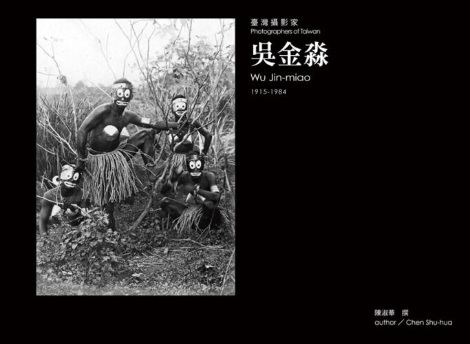臺灣攝影家:吳金淼