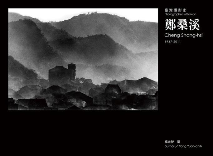 臺灣攝影家:鄭桑溪