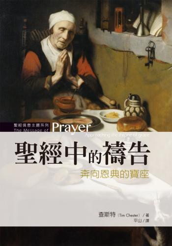 聖經中的禱告:奔向恩典的寶座