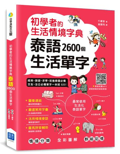 初學者的生活情境字典:泰語2600個生活單字
