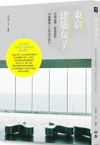 東京建築女子:空間巡禮、藝術散策,30趟觸動人心的設計旅行