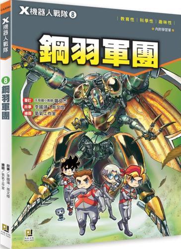 X機器人戰隊8鋼羽軍團(附學習單)
