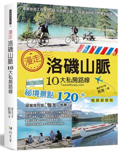 漫走洛磯山脈10大私房路線:專業旅遊工作者近30年經驗分享,超過3000次帶團全紀錄(暢銷新修版)(二版)