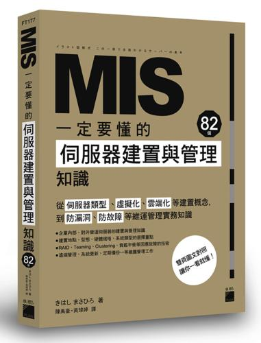 MIS 一定要懂的82個伺服器建置與管理知識