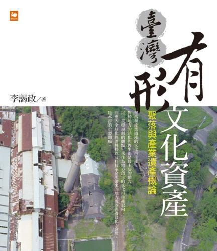臺灣有形文化資產:聚落與產業遺產概論