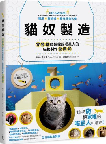 貓奴製造:貓屋x貓抓板x貓玩具自己做!零預算輕鬆收服喵星人的貓物製作全圖解(隨書贈喵喵達摩祈願卡)