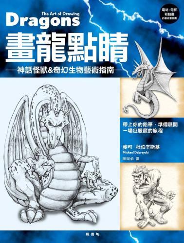 畫龍點睛:神話怪獸&奇幻生物藝術指南