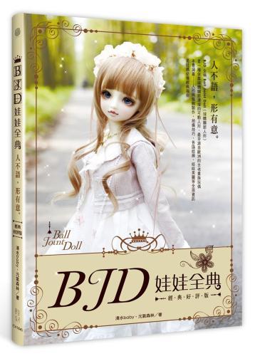 BJD娃娃全典:人不語,形有意(經典好評版)