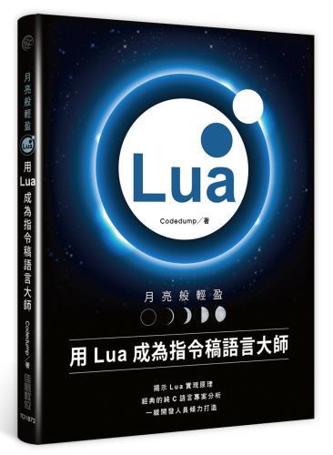 月亮般輕盈:用Lua成為指令稿語言大師