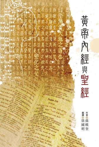 黃帝內經與聖經