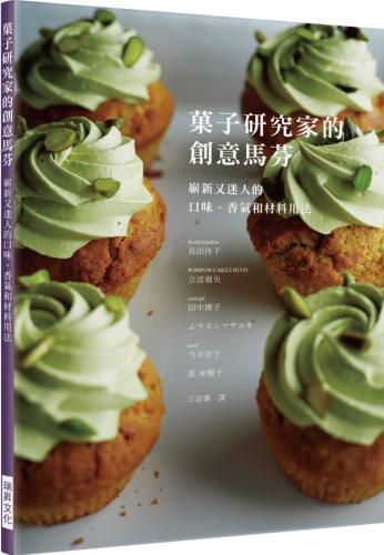 菓子研究家的創意馬芬:嶄新又迷人的口味、香氣和材料用法。最豪華的老師群!一次學會六位甜點大師的人氣配方
