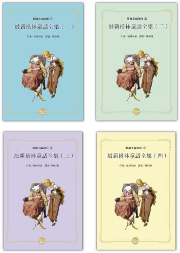 最新格林童話全集(全套四冊不分售)