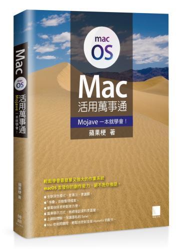 Mac活用萬事通:Mojave一本就學會!