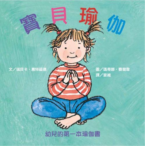 寶貝瑜伽:幼兒的第一本瑜伽書