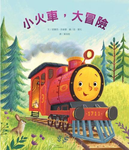 小火車,大冒險