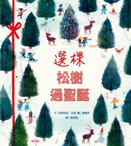 選棵松樹過聖誕