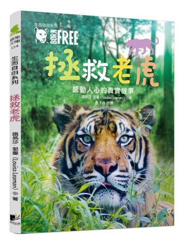 生而自由系列:拯救老虎